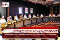 مجلس الوزراء الإماراتي يوافق على تأشيرة سياحية متعددة الدخول لـ5 سنوات