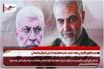 الحرس الثوري الإيراني يهدد بضرب مدن امارتية رداً على اغتيال سليماني