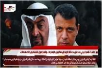 باحث اسرائيلي: دحلان حلقة الوصل ما بين الإمارات واسرائيل لتسهيل المهمات