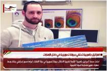 اسرائيل بالعربية تحتفي بجولة تصويرية في داخل الإمارات