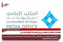 المكتب الإعلامي لحكومة دبي ينفي التهديدات الإيرانية لضرب دبي