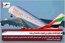 طيران الإمارات وفلاي دبي تلغيان رحلاتهما إلى بغداد