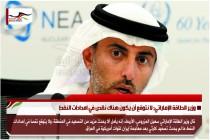 وزير الطاقة الإماراتي: لا نتوقع أن يكون هناك نقص في امدادات النفط