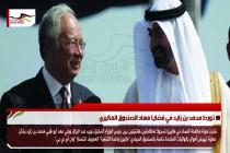 تورط محمد بن زايد في قضايا فساد الصندوق الماليزي
