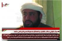 مركز حقوقي: يطالب بالإفراج عن المعتقل منصور الأحمدي الذي انهى حكمه