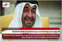 نيويورك تايمز: رؤية قاتمة لمحمد بن زايد لمستقبل المنطقة واعادة تشكيلها