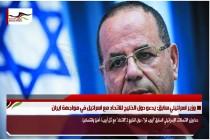 وزير اسرائيلي سابق: يدعو دول الخليج للاتحاد مع اسرائيل في مواجهة ايران