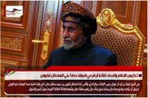 تنكيس الإعلام والحداد لثلاثة أيام في الدولة حداداً على السلطان قابوس
