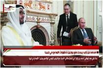 محمد بن زايد يبحث مع بوتين تطورات الوضع في ليبيا
