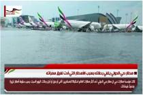 مطار دبي الدولي يلغي رحلاته بسبب الأمطار التي أدت لغرق ممراته