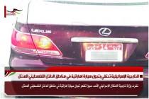 الخارجية الإسرائيلية تحتفي بتجول سيارة اماراتية في مناطق الداخل الفلسطيني المحتل