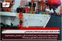 صادرات الإمارات لإيران ترتفع بنسبة 16.8 عن العام الماضي