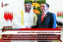 محمد بن زايد يبحث مع رئيس إندونيسيا علاقات الصداقة ما بين البلدين