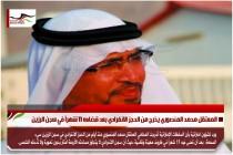 المعتقل محمد المنصوري يخرج من الحجز الانفرادي بعد قضاءه 11 شهراً في سجن الرزين