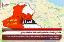 أبوظبي متهمة برعاية مشروع لتقسيم العراق وانشاء اقليم سني