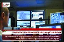 العفو الدولية: ترفع دعوى ضد شركة تجسس اسرائيلية قدمت خدماتها للإمارات