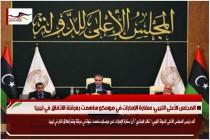 المجلس الأعلى الليبي: سفارة الإمارات في موسكو ساهمت بعرقلة الاتفاق في ليبيا