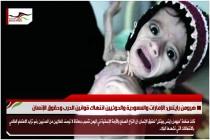 هيومن رايتس: الإمارات والسعودية والحوثيين انتهاك قوانين الحرب وحقوق الإنسان