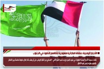الأخبار اليمنية: صفقة اماراتية سعودية لتقاسم النفوذ في الجنوب