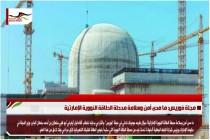 مجلة فوريس: ما مدى أمن وسلامة محطة الطاقة النووية الإمارتية