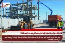 انطلاق أعمال بناء الجناح الإسرائيلي رسمياً في معرض اكسبو 2020