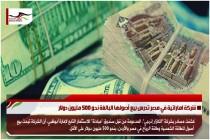 شركة اماراتية في مصر تدرس بيع أصولها البالغة نحو 500 مليون دولار