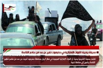 صحيفة يمنية: القوات الإماراتية في حضرموت تفرج عن عدد من عناصر القاعدة