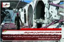 الإمارات تدين الاعتداء الذي نفذه الحوثي على مسجد في مأرب