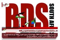 حركة المقاطعة الدولية لإسرائيل تدعو لمقاطعة اكسبو دبي 2020