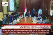 الحكومة اليمنية تتهم حلفاء الإمارات بعرقلة اتفاق الرياض