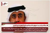 عبدالله بن زايد يبحث مع وزير الخارجية البريطانية التعاون ما بين البلدين