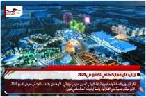 ايران تعلن مشاركتها في اكسبو دبي 2020