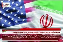 الإدارة الأمريكية تفرض عقوبات على شركة نفط في دبي لتعاونها مع ايران
