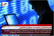 رجل أعمال أمريكي يتهم الإمارات باختراق بيرده الإلكتروني