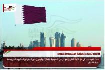 قطر تدعو حل الأزمة الخليجية بلا شروط