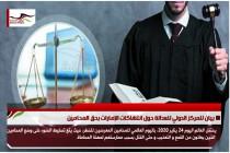 بيان للمركز الدولي للعدالة حول انتهاكات الإمارات بحق المحامين