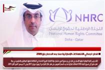 قطر: اجمالي الانتهاكات الإماراتية منذ بدء الحصار بلغ 2105