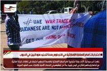 احتجاجات أمام السفارة الإماراتية في الخرطوم رفضاً لتجنيد سودانيين في الحروب