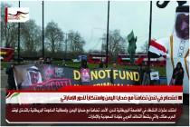 اعتصام في لندن تضامناً مع ضحايا اليمن واستنكاراً للدور الإماراتي
