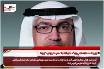 وزير الصحة الإماراتي يؤكد خلو الإمارات من فايروس كورونا