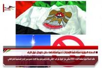 الحملة الدولية لمقاطعة الإمارات تدعو لمقاطعة حفل غلوبال غول لايف