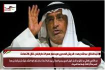 عبدالخالق عبدلله يهدد: الجيش المصري سيحسم معركة طرابلس خلال 24 ساعة