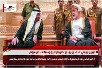 فورين بوليسي: محمد بن زايد زار عُمان سرّا قبيل وفاة السلطان قابوس