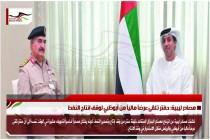 مصادر ليبية: حفتر تلقى عرضاً مالياً من أبوظبي لوقف انتاج النفط