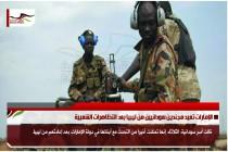 الإمارات تعيد مجندين سودانيين من ليبيا بعد التظاهرات الشعبية