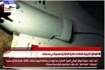 الوفاق الليبية: اسقاط طائرة اماراتية مسيرة في مصراته
