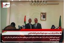 عبدالله بن زايد يبحث مع نظيره الجزائري الملف الليبي