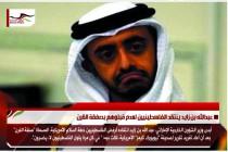 عبدالله بن زايد ينتقد الفلسطينيين لعدم قبلوهم بصفقة القرن
