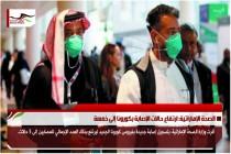 الصحة الإماراتية: ارتفاع حالات الإصابة بكورونا إلى خمسة