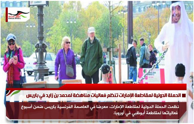 الحملة الدولية لمقاطعة الإمارات تنظم فعاليات مناهضة لمحمد بن زايد في باريس